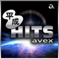 平成ヒット avex VARIOUS ARTISTS