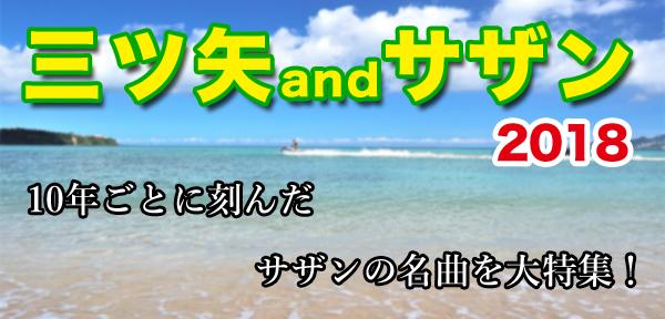 """""""三ツ矢andサザン2018『まぶしすぎる記憶編』"""