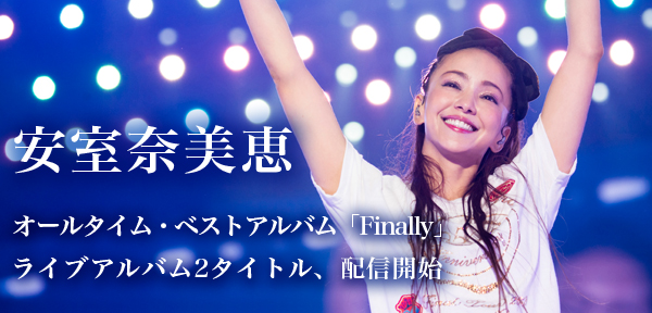 安室奈美恵<br />オールタイム・ベストアルバム「Finally」<br />ライブアルバム2タイトル、配信開始